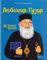 Книга Любомир Гузар. Автор - Ольга Опанасенко (IPIO)