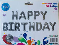 Набор с 13 шаров, Happy Birthday 40см, серебро