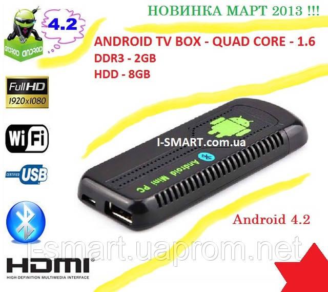 UG007 III поколн., Android 4.2 Quad Core 1,6 TV Stick BOX 2GB DDR3 8GB HDD BLUETOOTH