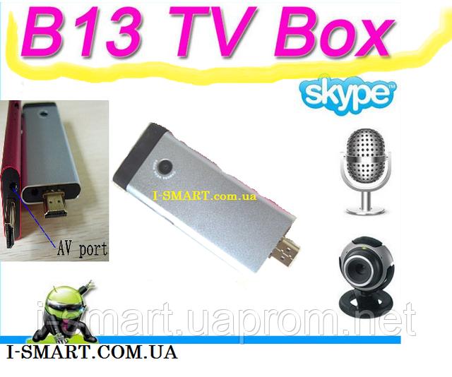 B13 Android tv box + 2mp camera + av + антена+ блутуз+настройки I-SMART