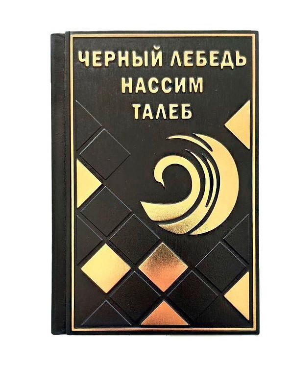 """Книга в кожаном переплете """"Черный лебедь"""" Нассим Талеб"""
