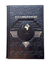 """Книга в кожаном переплете """"Лестница в небо"""" Хазин и Щеглов"""