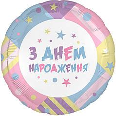 """Круг 18"""" AGURA-АГ З днем народження - нежные точки"""