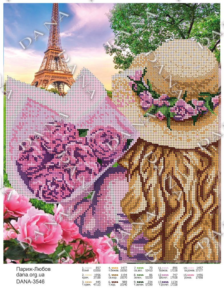 "Схема А3 формата ""Париж. Любовь"""