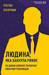 Книга Людина, яка хакнула ринок. (МІМ). Автор - Грегорі Цукерман (BookChef)