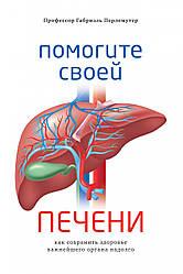 Книга Допоможіть своєї печінки. Автор - Габріель Перлемутер (Абетка)