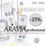 Магичеcкие скидки до -25% избранные товары на Aravia Professional !