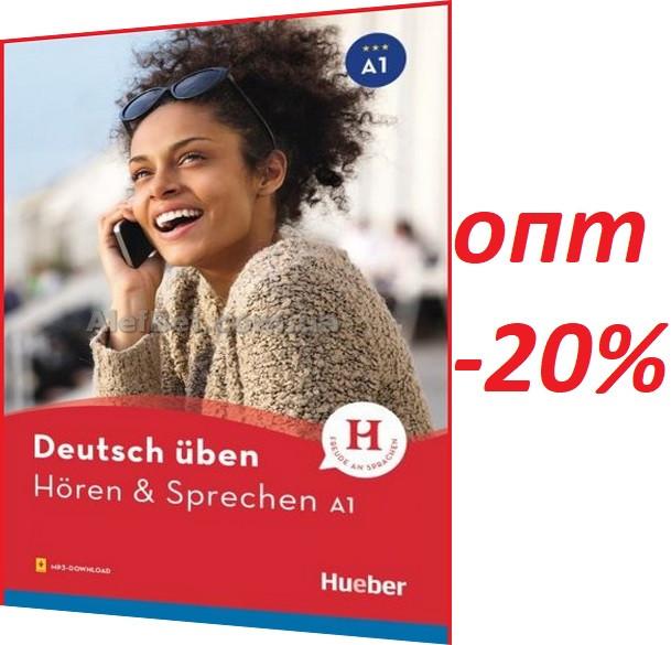 Немецкий язык / Deutsch üben. Hören & Sprechen. Учебник по грамматике, А1 / Hueber