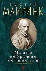 Книга Мале зібрання творів. Автор - Густав Майринк (Абетка)