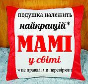 Плюшевая декоративная подушка с принтом для мамы, подушка на подарок маме