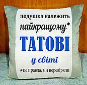 Плюшевая декоративная подушка с принтом для папы, подушка на подарок папе, день отца