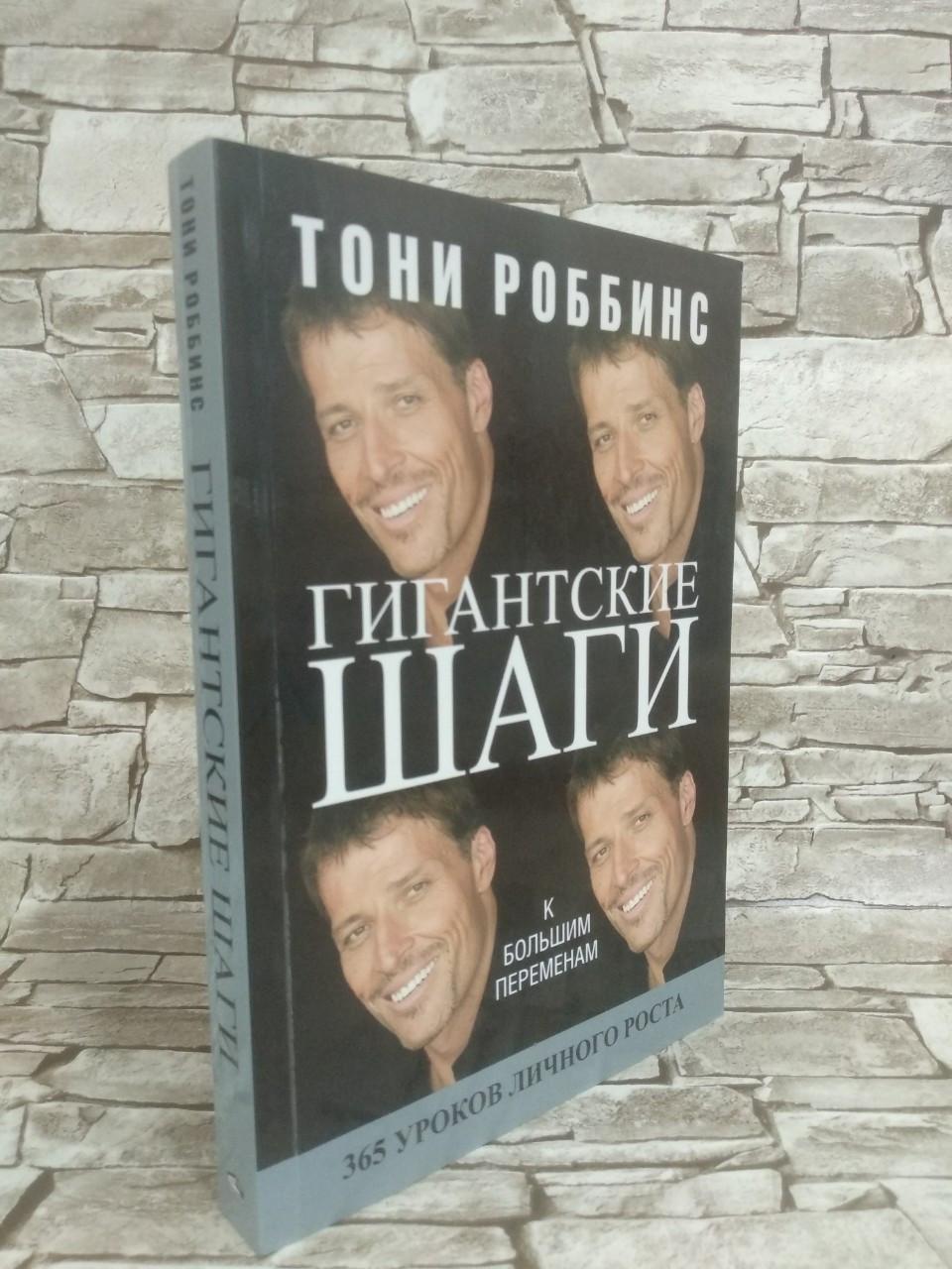 """Книга """"Гігантські кроки"""" Ентоні (Тоні) Роббінс."""