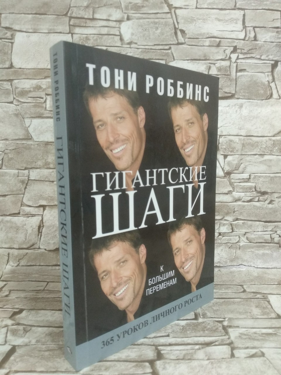 """Книга """"Гигантские шаги"""" Энтони (Тони) Роббинс."""