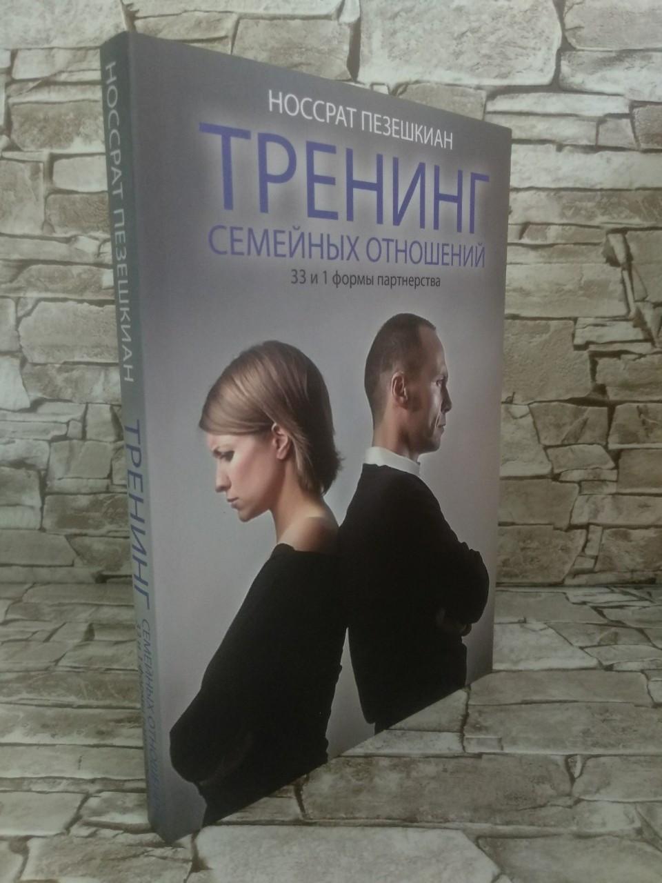 """Книга """"Тренинг семейных отношений"""" Носсрат Пезешкиан"""
