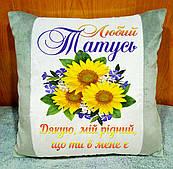 Плюшевая декоративная подушка с принтом для папы,  подарок папе на день отца