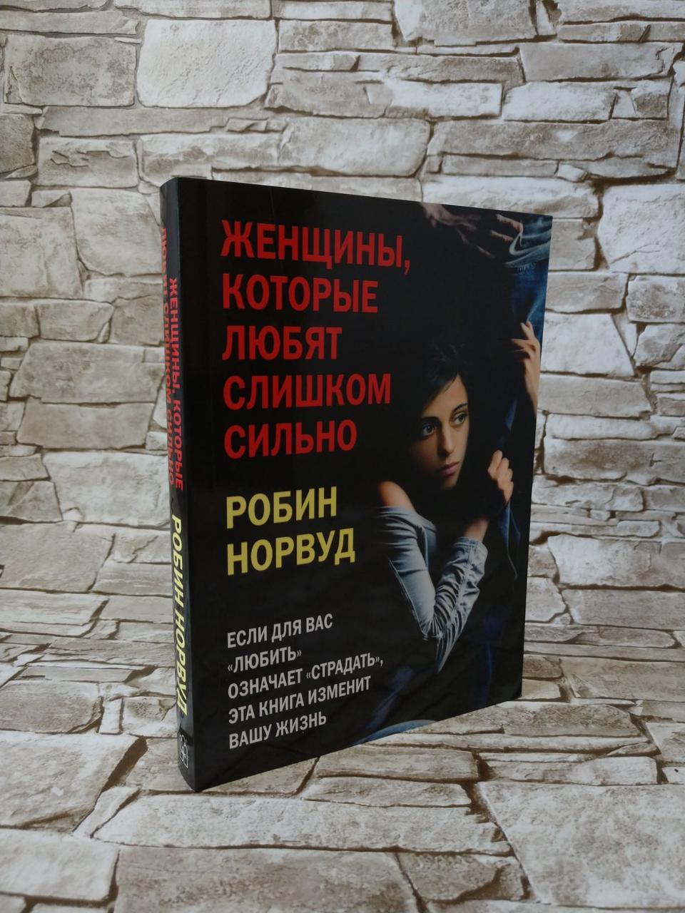 """Книга """"Женщины, которые любят слишком сильно""""  Р. Норвуд"""