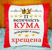Плюшевая декоративная подушка с принтом для кумы и крёстной, подушка на подарок куме