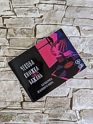 """Настольная игра  """"Чекова книжка секс бажань: інтимний подарунок коханій людині!"""" (Україномовна версія)"""