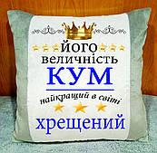 Плюшевая декоративная подушка с принтом для кума и крёстного, подушка на подарок куму