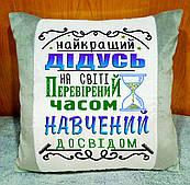 Плюшевая декоративная подушка с принтом для дедушки, подушка на подарок дедушке
