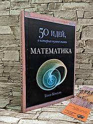 """Книга """"50 идей, о которых нужно знать. Математика"""" Тони Крилли"""