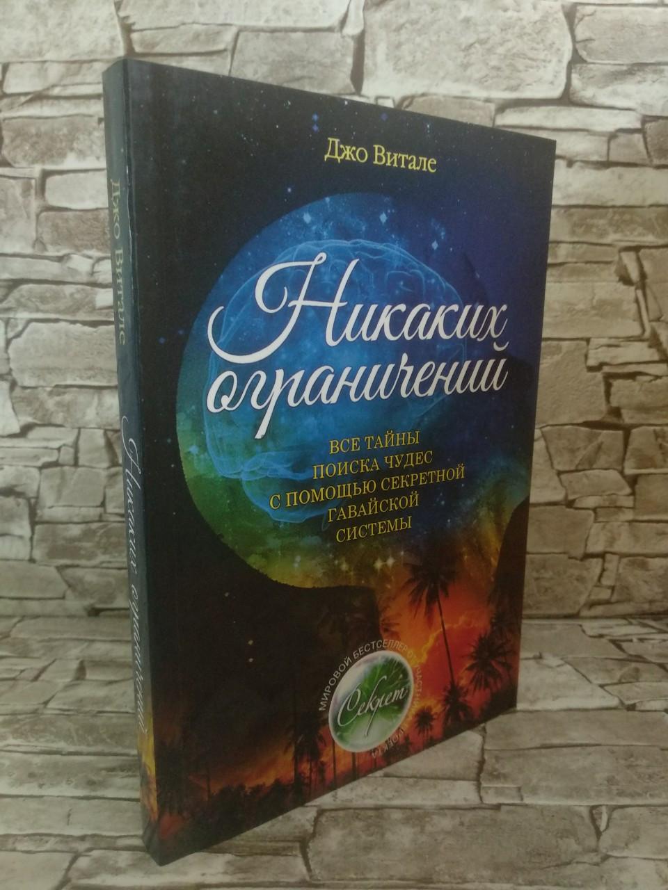 """Книга """"Никаких ограничений. Все тайны поиска чудес с помощью секретной гавайской системы""""  Джо Витале."""
