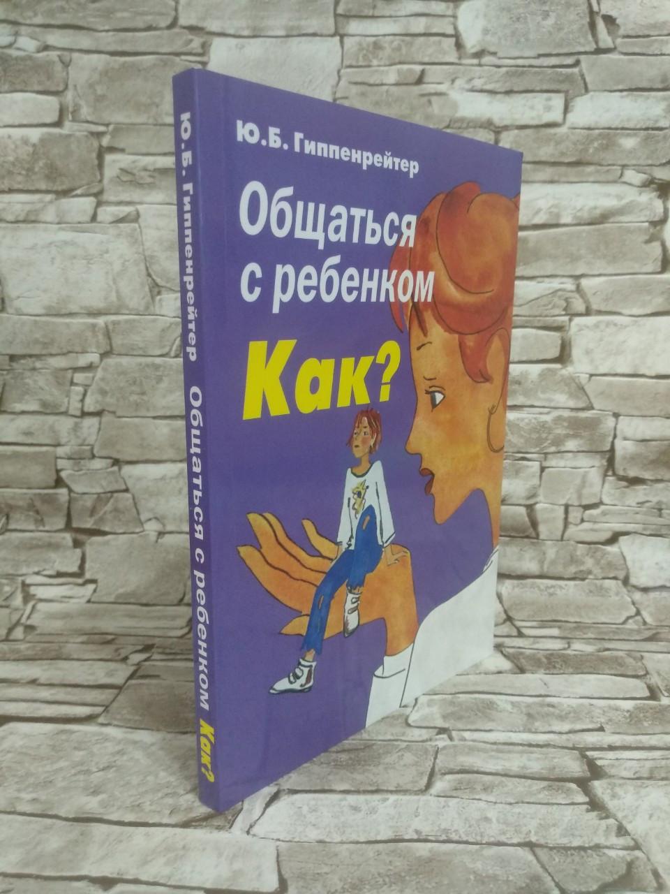 """Книга """"Общаться с ребенком. Как?"""" Юлия Гиппенрейтер"""