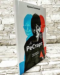 """Книга """"Рестарт: Как прожить много жизней"""" Ирина Хакамада, Бестселлер"""