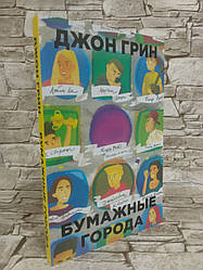 """Книга """"Бумажные города"""" Джон Грин"""