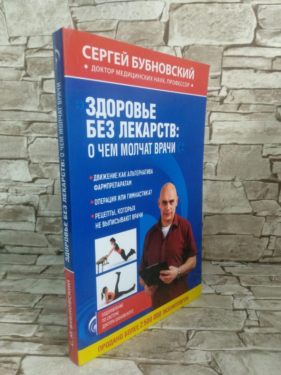 """Книга """" Здоровье без лекарств: о чем молчат врачи."""" Сергей Бубновский"""