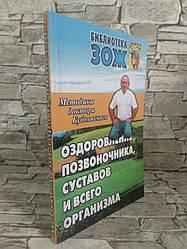"""Книга """"Оздоровление позвоночника, суставов и всего организма"""" Сергей Бубновский"""