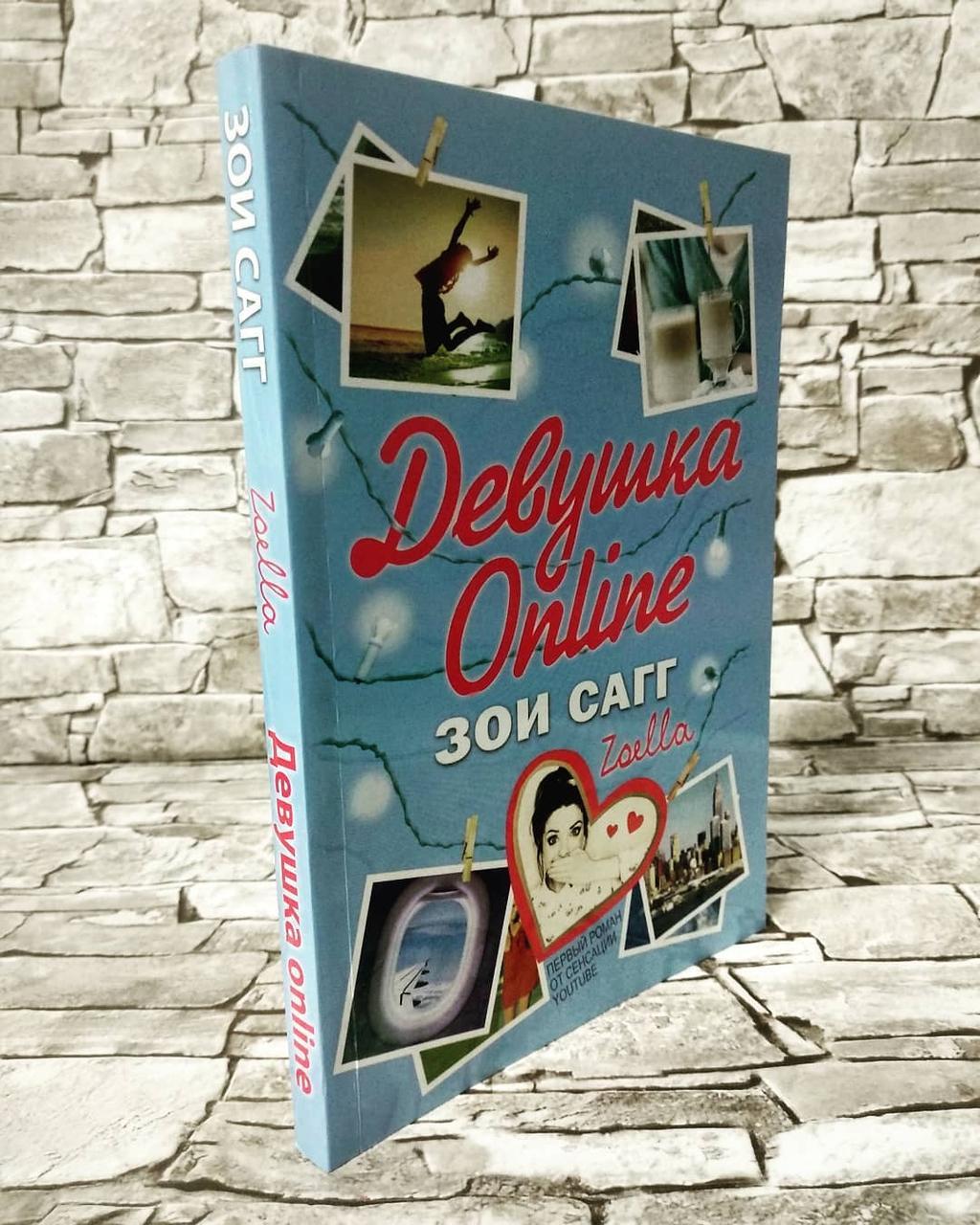"""Книга """"Девушка Online"""" Зои Сагг"""