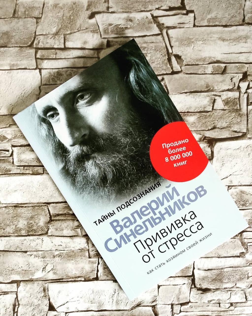 """Книга """"Прививка от стресса"""" Валерий Синельников"""