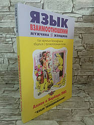 """Книга """"Язык взаимоотношений. Мужчина и Женщина"""" Аллан и Барбара Пиз"""