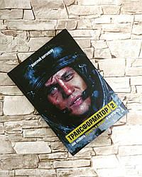 """Книга """"Трансформатор 2. Как развить скорость в бизнесе и не сгореть""""  Дмитрий Портнягин."""