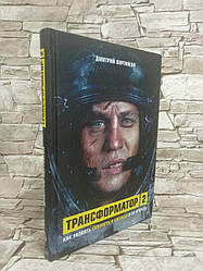 """Книга """"Трансформатор 2. Как развить скорость в бизнесе и не сгореть"""" Твердый переплет. Дмитрий Портнягин."""