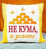 Плюшевая декоративная подушка с принтом для кумы, подушка на подарок куме