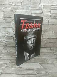 """Книга """"Трамп никогда не сдается"""" Дональд Трамп"""