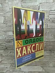 """Книга  """"О дивный новый мир"""" Олдос Хаксли"""