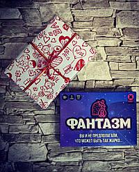 """Настольная игра для взрослых """"Фантазм"""" +18 В подарочной упаковке 1"""