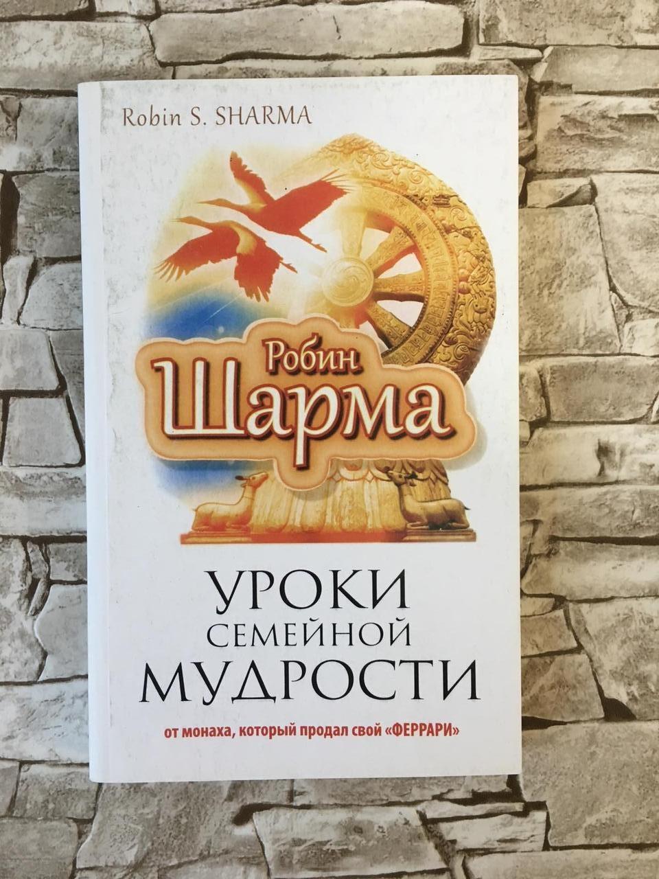 """Книга """" Уроки семейной мудрости от монаха, который продал свой «Феррари»"""" Робин Шарма"""