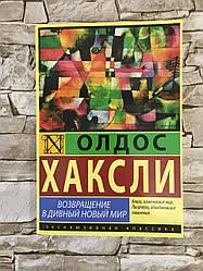 """Книга """"Возвращение в дивный новый мир"""" Олдос Хаксли"""