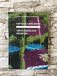 """Книга """"Чернобыльская молитва"""" Светлана Алексиевич"""