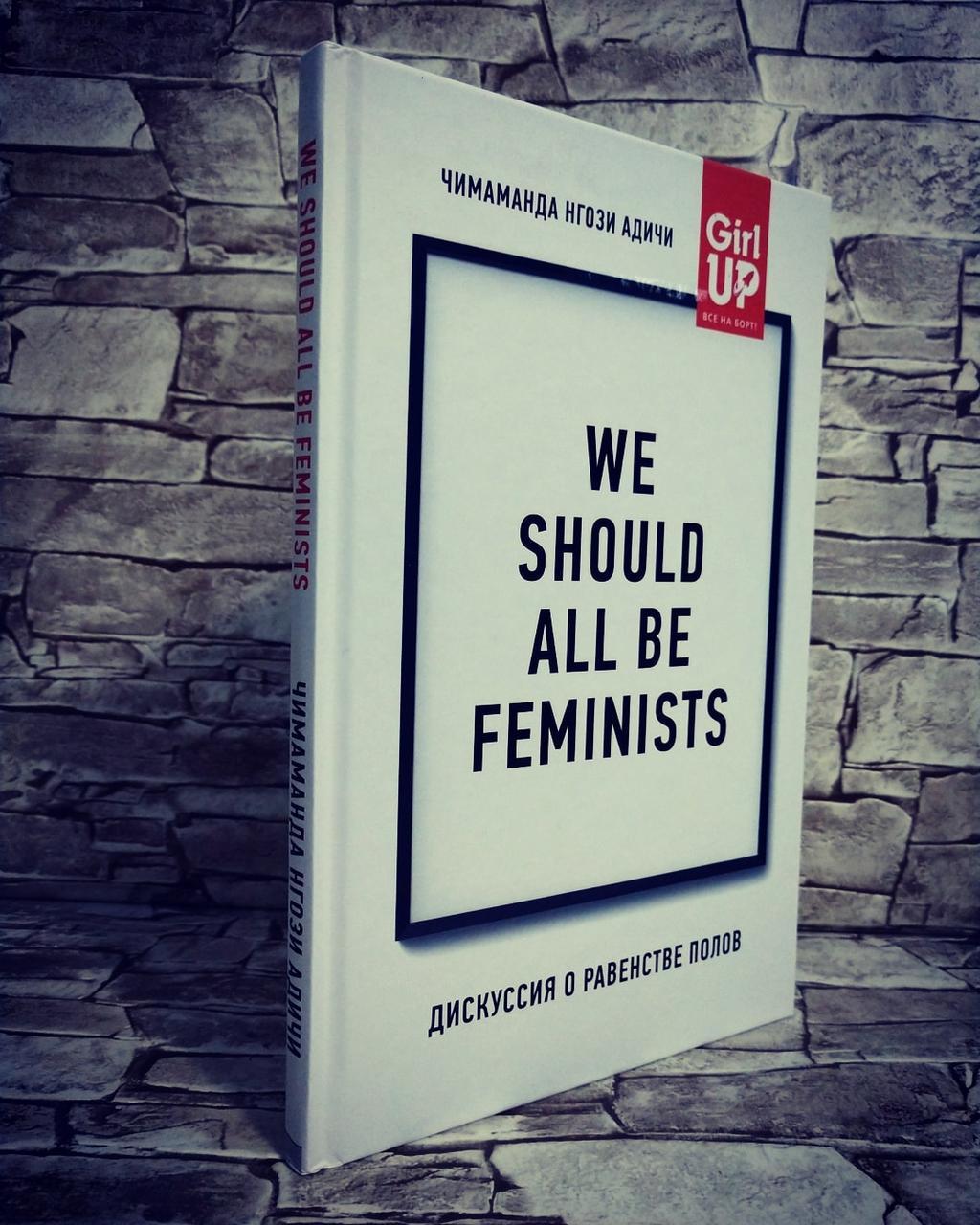 """Книга """"Дискуссия о равенстве полов"""" Чимаманда Нгози Адичи"""