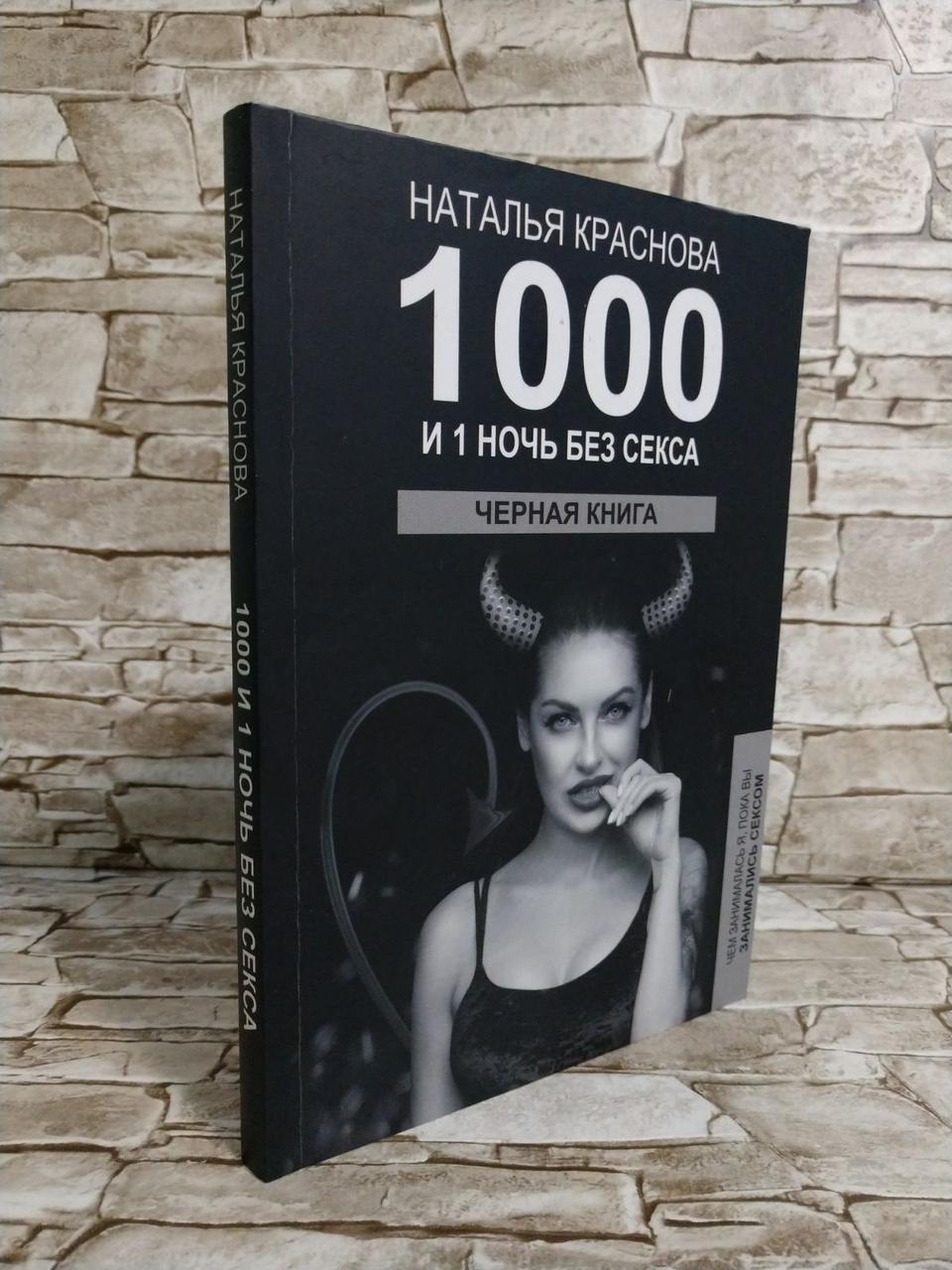 "Книга ""1000 и 1 ночь без секса. Черная книга"" Наталья Краснова"