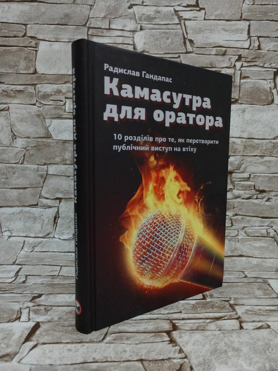 """Книга """"Камасутра для оратора"""" Радислав Гандапас УКР."""