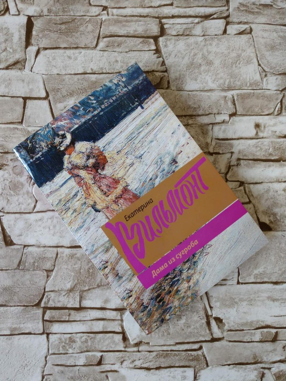 """Книга """"Дама из сугроба""""   Екатерина Вильмонт"""