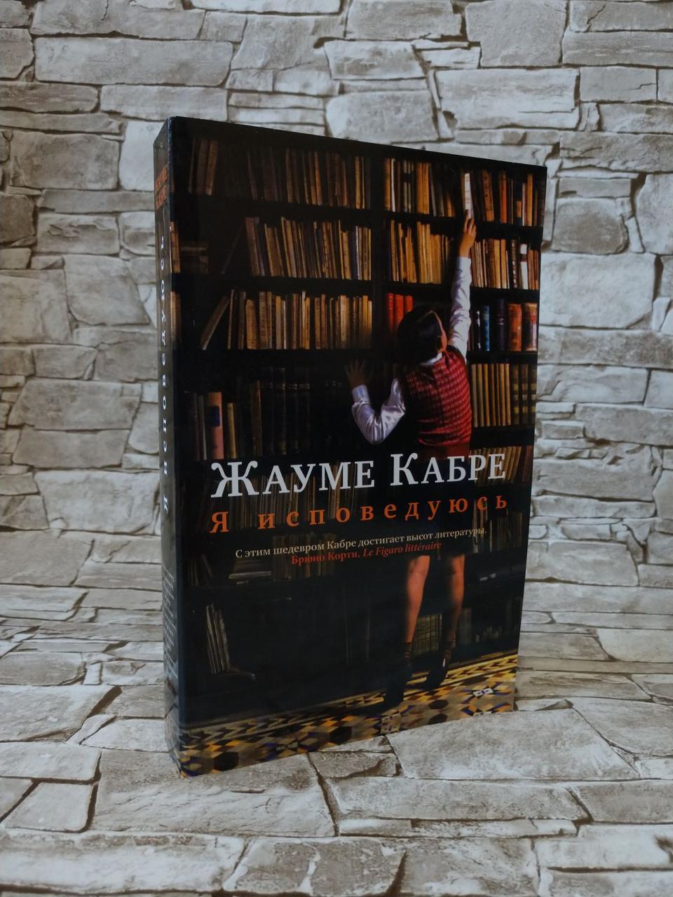 "Книга ""Я исповедуюсь"" Жауме Кабре"