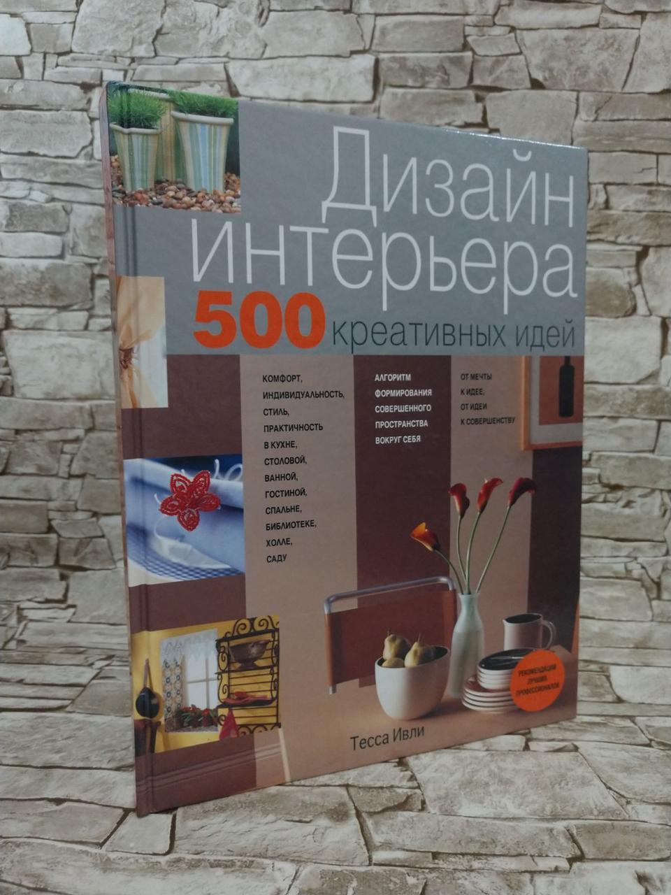 """Книга """"Дизайн інтер'єру. 500 креативних ідей"""" Тесса Ївлі"""