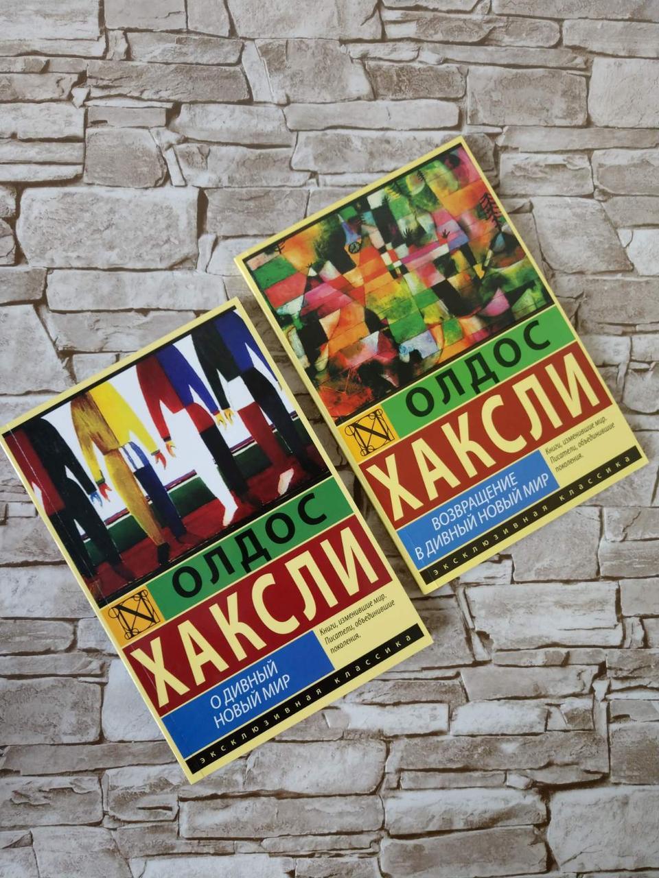 """Набір книг """"Про чудовий новий світ"""", """"Повернення в чудовий новий світ"""" Хакслі О."""